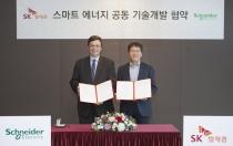 슈나이더-SK 텔레콤, 스마트 에너지 공동 기술 개발 협약 체결