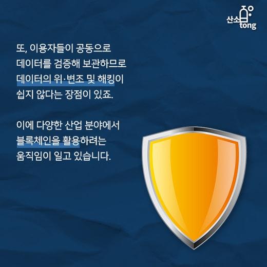 [카드뉴스] 블록체인,그 가능성의 한계가 궁금하다
