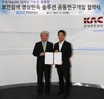수아랩, 한국공항공사와 AI 딥러닝 활용 기술 제공 및 공동 연구개발 협약