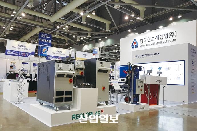 [ReviewⅠ]한국신소재산업(주),다이캐스팅 기술 이끈다 - 다아라매거진 매거진뉴스
