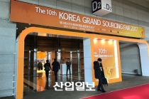 '2017 KITA 해외마케팅종합대전', 한류 소비재 해외 진출 길 연다