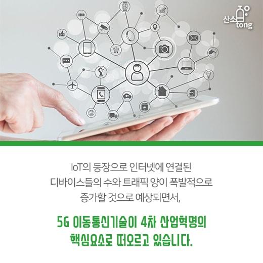 [카드뉴스]'5G, 상상하는 모든 것을 가능케 하는 차세대 네트워크'