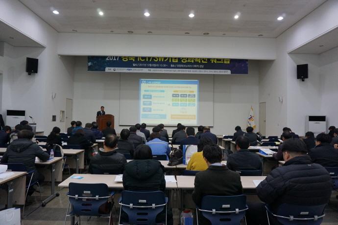 포항테크노파크, '2017 경북 ICT·SW 기업 성과확산' 워크숍 개최
