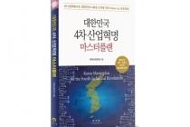 신간 '대한민국 4차 산업혁명 마스터플랜'