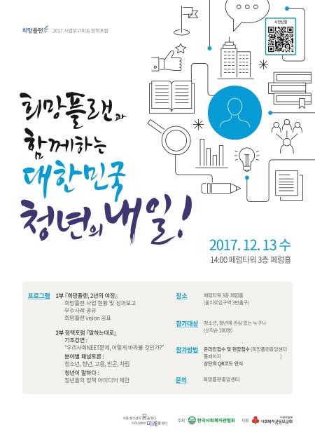 희망플랜과 함께 '대한민국 청년의 내일!' 사업보고회 및 정책포럼