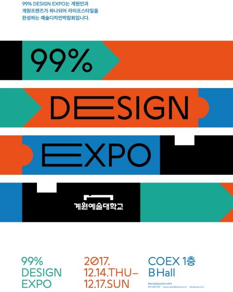계원예대, 예술디자인박람회 '99% DESIGN EXPO' 개최