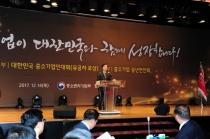 중소기업, 대한민국과 함께 성장