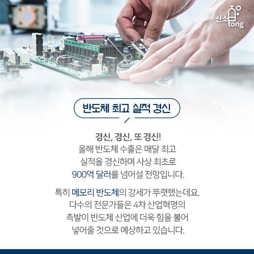 [카드뉴스] 키워드로 읽는 '2017 산업계'