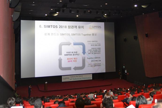 100여 일 앞으로 다가온 'SIMTOS 2018', '신뢰'로 참관객과 참가업체 맞이한다(上)