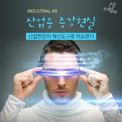 [카드뉴스] '산업용 증강현실(Industrial AR)', 산업현장의 혁신도구로 떠오른다