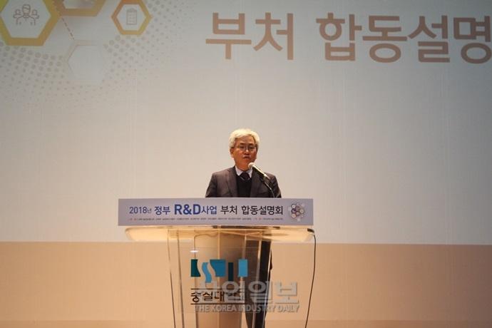'2018 정부 R&D 사업 설명회' 개최…R&D도 사람이 중심