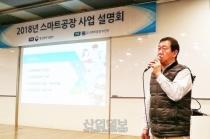클라우드형 스마트공장 구축비…30% 가량 ↓
