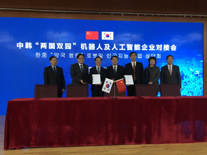경기도, 중국 로봇·AI 기업들과 투자유치 MOU 체결