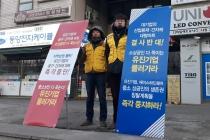 [포토뉴스] 유진기업 공구·건자재 시장 진출 소식에 소상공인 '추워도 거리로'