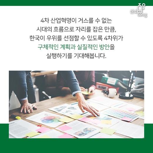 [카드뉴스] '사람' 중심 4차 산업혁명 본격 추진!