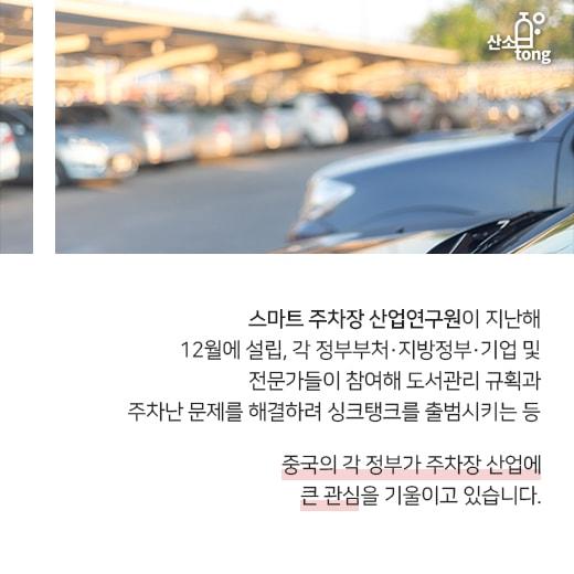 [카드뉴스] 中 '스마트 주차장', 효율적인 주차공간 만들다