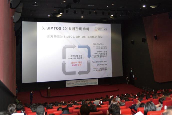 [InterviewⅡ]SIMTOS 2018,  '신뢰'로  참관객과 참가업체 맞이한다 - 다아라매거진 매거진뉴스