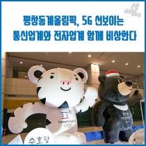 [카드뉴스] 평창동계올림픽, 5G 선보이는 통신업계와 전자업계 함께 비상한다