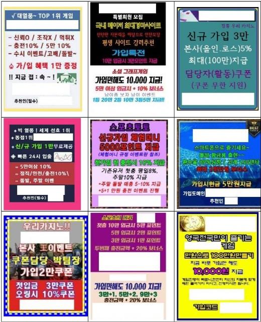 휴대전화 불법도박 이미지스팸 전송, 피해 우려