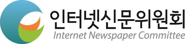 인신위, 가입서약사 대상 '인터넷신문과 윤리' 배포