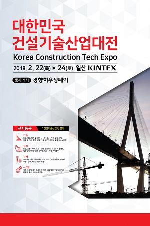 2018 대한민국 건설기술산업대전, 국내 건설기술의 트렌드 엿보기