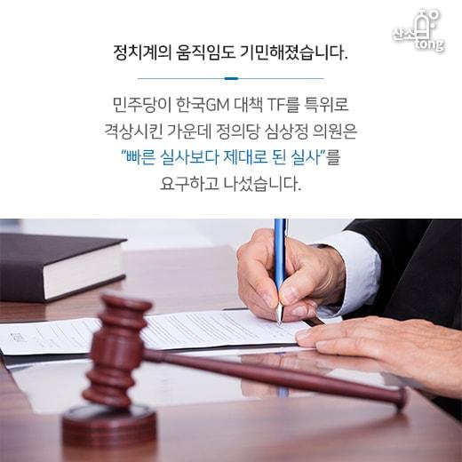 [카드뉴스] 한국GM 군산공장 폐쇄, 대마불사(大馬不死)의 재탕?