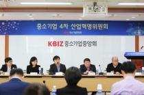 중소기업 4차 산업위, 스마트 제조 정책 현황 및 개선방안 논의