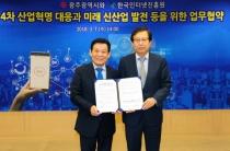 KISA-광주시, 4차 산업혁명 대응 위한 업무협약 체결