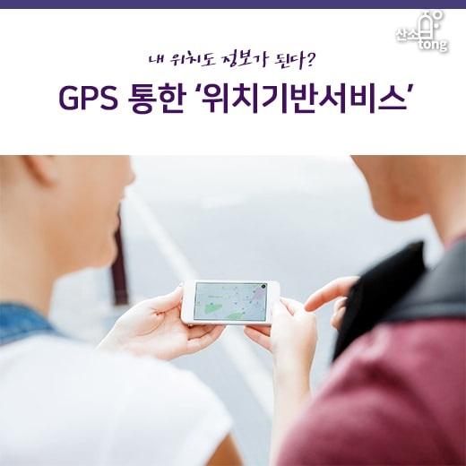 [카드뉴스] 내 위치도 정보가 된다? GPS 통한 '위치기반서비스'
