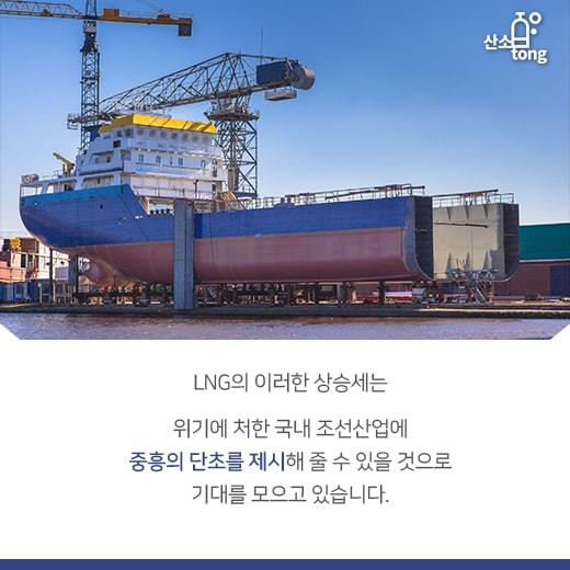 [카드뉴스] 다시 타오르는 LNG, 에너지·조선업으로 불길 옮겨진다