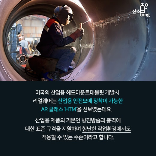 [카드뉴스] 험난한 산업 현장에 날개를 달아주는 'AR 글래스'