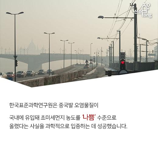 [카드뉴스] 하늘 뒤덮은 초미세먼지, 중국산 맞았다