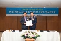 산단공-IBK, 500억 원 규모 펀드조성 관련기업 지원