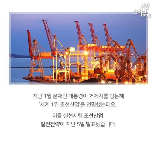 [카드뉴스] 국내 조선·해운산업, 정부 시책으로 날개 단다