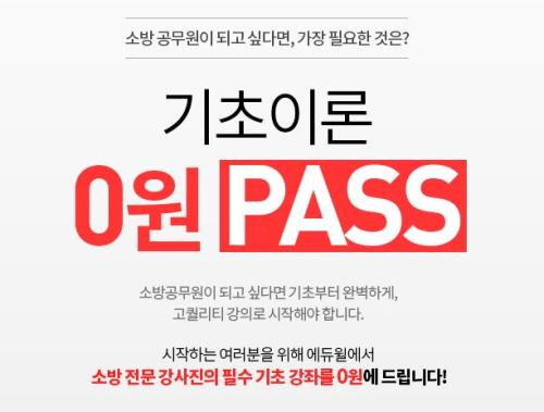 에듀윌, 소방공무원 시험 대비 기초강좌 무료제공 이벤트 실시