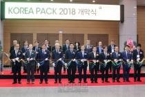 '코리아팩(KOREA PACK) 2018' 세계 TOP 5 패키징 전문전시회로 도약