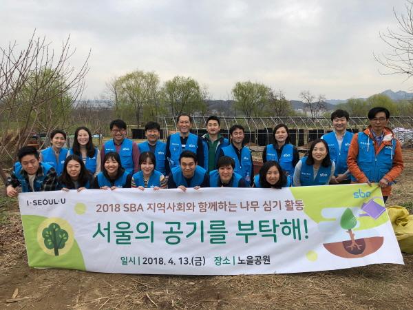 SBA, '서울의 공기를 부탁해!' 나무심기 행사 개최