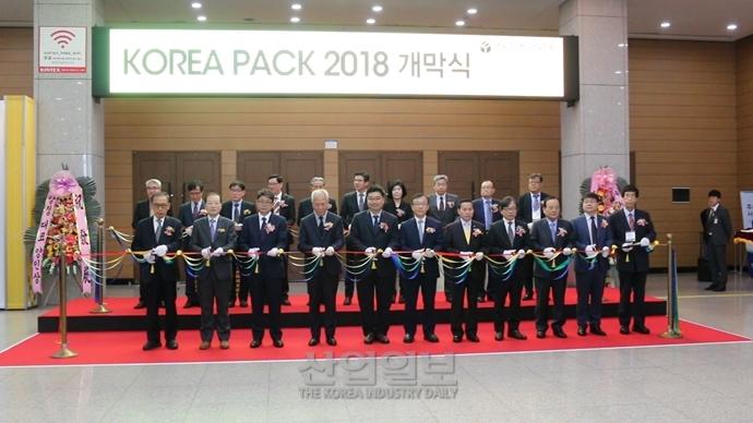 [Korea Pack 2018] 6만4천 포장인들 가슴에 이정표 새기고 2020년 기약