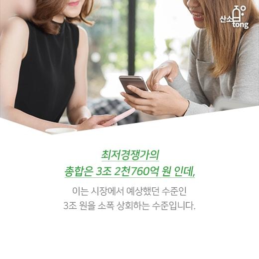 [카드뉴스] 3.5㎓ 대역, 5G 이동통신 시장의 승부처