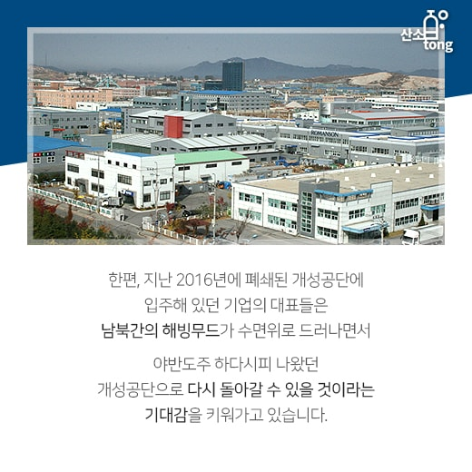 [카드뉴스] 65년 만의 평화무드, 남북정상회담이 경제지도 바꾼다