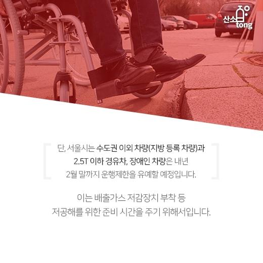 [카드뉴스] 미세먼지 주범 노후경유차, 서울 진입 못한다