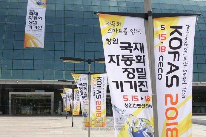 [동영상뉴스] 지역 특징 살린 자본재 전시회 'KOFAS-Changwon 2018'