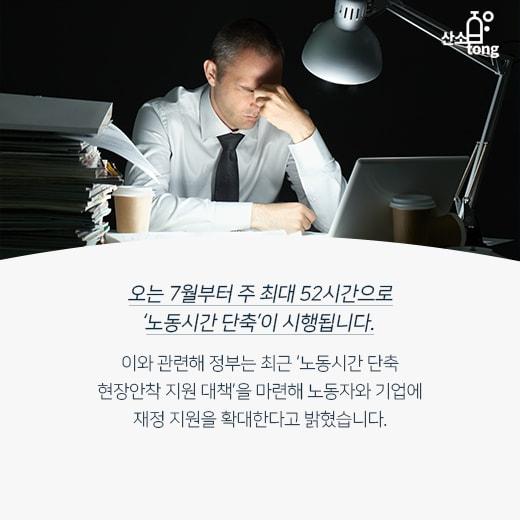 [카드뉴스] 노동시간 단축 통해 산재↓ 생산성↑