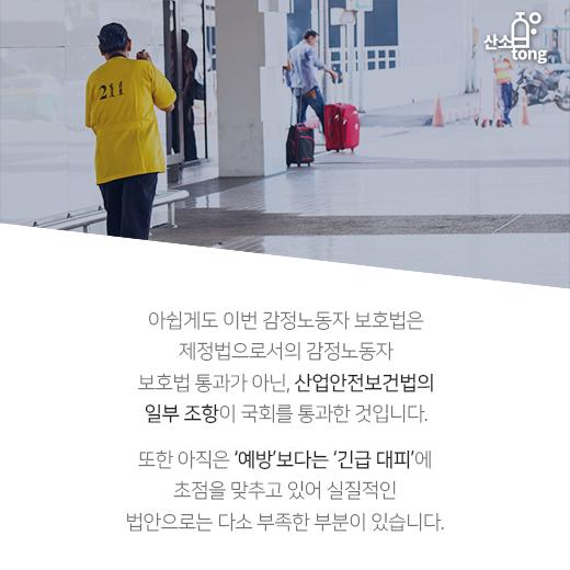 [카드뉴스] '감정노동자 보호법' 발의, 타인에 대한 인격 존중의 첫걸음