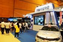 [사진으로 보는 산업뉴스] 최신 국토교통 과학기술이 한자리에! 국토교통기술대전 개막