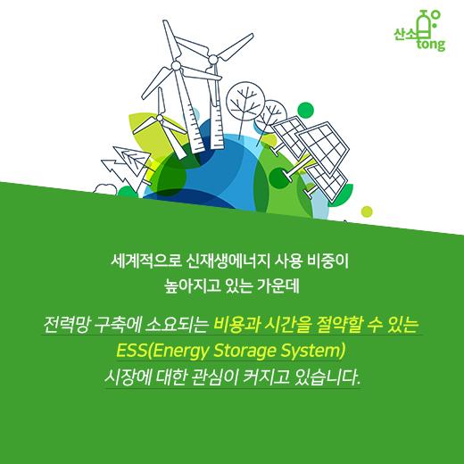 [카드뉴스] ESS솔루션으로 재생에너지 사용에 안정성 더한다