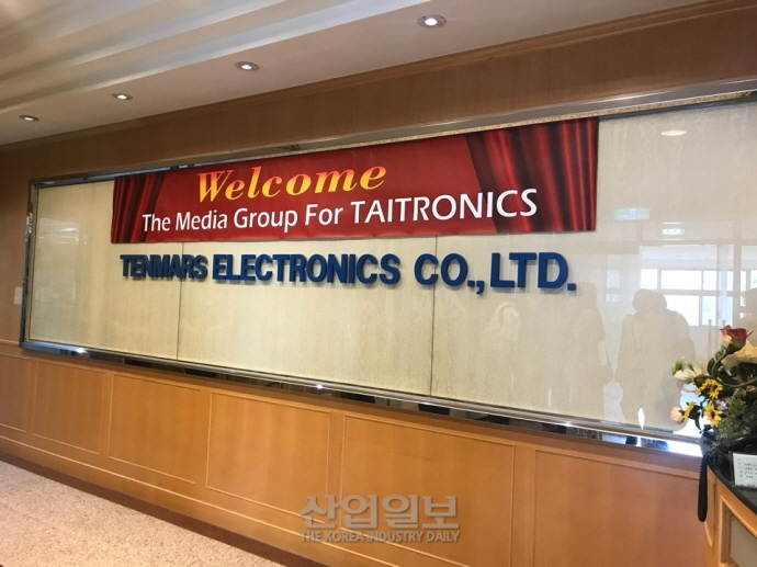[TAITRONICS 2018] Tenmars Electronics, '경험과 노하우를 겸비한 전문인력으로 승부'