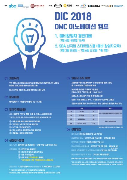 SBA, 2018 DMC 이노베이션 캠프 진행해