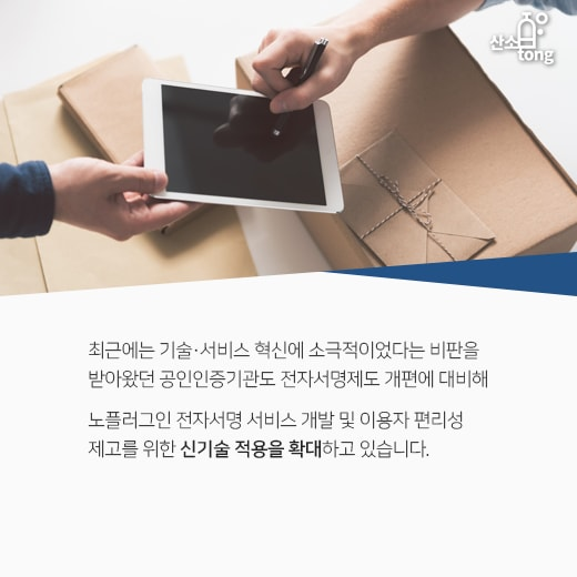 [카드뉴스] 노플러그인 신기술, 공인인증서 대체한다