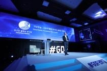 VR/AR 산업 성장 위한 'GDF 2018' 판교서 열려